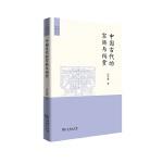 中国古代的宗族和祠堂