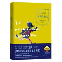 木偶奇遇记(精装典藏本,新课标语文阅读丛书)