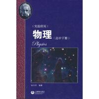 物理(高中下册)(华师大二附中实验班用)新版