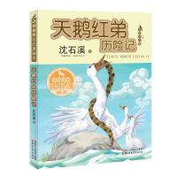 天�Z�t弟�v�U�(�游锸澜缟蚴�溪��本 美�L注音版)