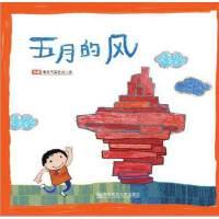 五月的风 南京师范大学出版社