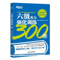 [包邮]六级听力强化训练300题(附MP3光盘) 新题型 CET6 Listening Comprehension 1
