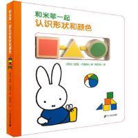 米菲早教玩具书 和米菲一起认识形状和颜色 0-3-6岁幼儿儿童启蒙认知亲子互动绘本 宝宝的早教 益智玩具图书启蒙翻翻看