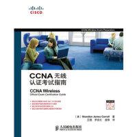 【正版现货】CA 无线认证考试指南(附光盘) (美)卡罗尔(Carroll,B.J.);王��,罗进文,孟阳 97871