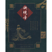 茶风系列-铁观音
