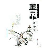 董一菲讲语文(中学段)