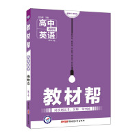 教材帮 选修8 英语 WY (外研版)(2019版)--天星教育