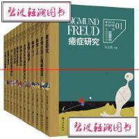 【旧书二手书9成新】书籍弗洛伊德文集套装全12册弗洛伊德文集卷12文?