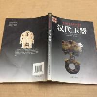 【二手旧书8成新】汉代玉器王文浩,李红蓝天出版社0 蓝天出版社 9787801588999
