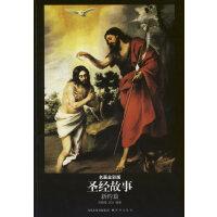 圣经故事(新约篇):名画全彩版