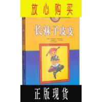 【二手旧书9成新】【正版现货】长袜子皮皮:林格伦作品选集