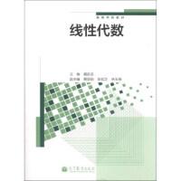线性代数/高等学校教材 戴跃进 9787040379075 高等教育出版社教材系列