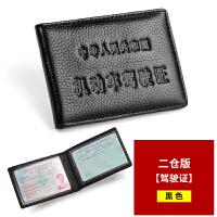 多功能驾驶证皮套真皮驾驶证钱包男女行驶证套驾驶证套卡包证件包