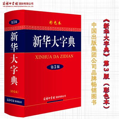 新华大字典(第3版·彩色本)6多万名读者热评!