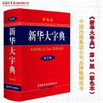 新�A大字典(第3版・彩色本)