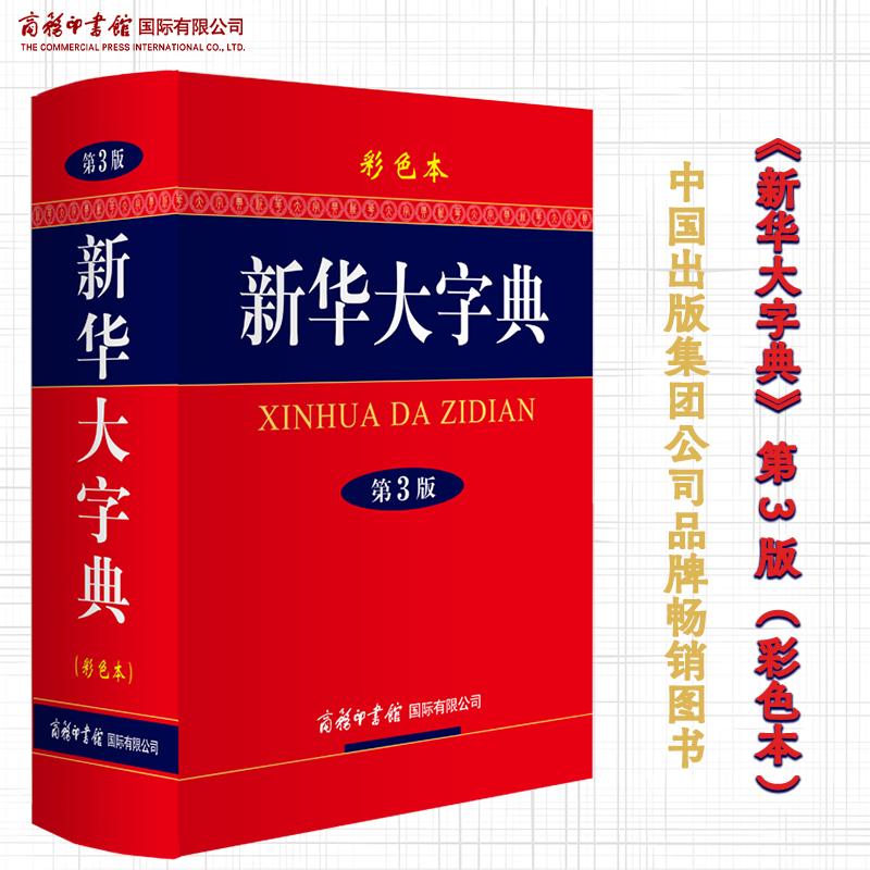 """新华大字典(第3版·彩色本)《新华大字典》自2004年出版至今历经十年,三次修订,多次印刷,销量百万余册,被评为""""中国畅销辞书""""、""""中国出版集团公司品牌图书""""。严格贯彻执行国家语言文字规范,全面体现国家汉字使用标准。"""