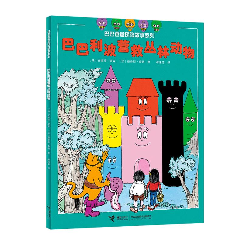 巴巴爸爸探险故事系列·巴巴利波营救丛林动物 巴巴爸爸系列图书被翻译成30多种语言,畅销51多个国家和地区 , 巴巴爸爸系列图书全球销量超过一亿册