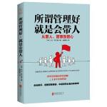 【旧书二手书9成新】所谓管理好,就是会带人( (美)大卫・罗兰德, 杨超颖 9787550292956 北京联合出版公