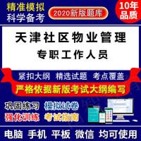 2020年天津社区物业管理专职工作人员招聘考试在线题库/考试软件/章节练习模拟试卷强化训练/考试指南/错题重做/非教材