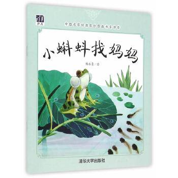 小蝌蚪找妈妈 (让孩子在快乐和艺术氛围中,感受传统文化的魅力!)
