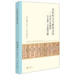 文化权力与政治文化――宋金元时期的《中庸》与道统问题(北京大学中国古代史研究中心丛刊)