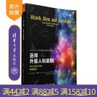 【正版】 巫师外星人和星舰科幻与奇幻中的物理数学侦探推理悬疑外国小说 自然科普图书物理数学书籍自然科学