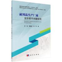 耐用品生产厂商定价若干问题研究 9787030571915