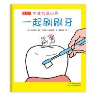 可爱的鼠小弟特别篇:一起刷刷牙