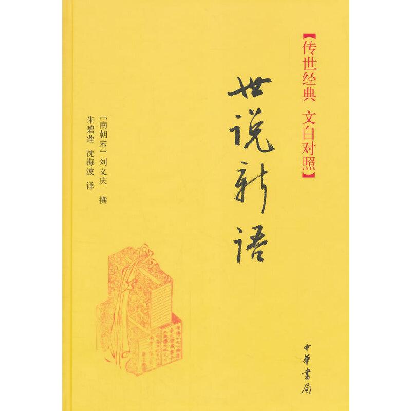 世说新语(精)--传世经典 文白对照 新旧版发任意一款。中华书局出版。