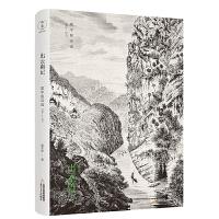 天星诗库系列-出云南记(增订本 精装)