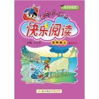 2019年秋季 黄冈小状元・快乐阅读 五年级(上)
