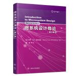 微系统设计导论(第2版)