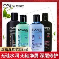 正品丝蕴无硅油洗发水无硅净屑清洁止痒洗头清爽去屑洗发水500ml