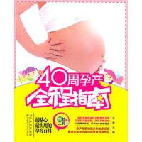 40周孕产全程指南 9787538456080 王彦 吉林科学技术出版社