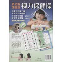 多功能加强版视力保健操 河南科学技术出版社