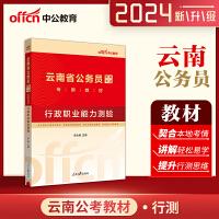 云南公务员考试用书 中公2021云南省公务员考试用书行测教材 云南省考公务员行测教材