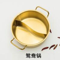 【家装节 夏季狂欢】鸳鸯锅火锅专用汤锅电磁炉通用欧式平底不粘商用金色双耳不锈钢锅