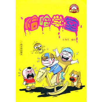 (大力水饺.第3辑)哈哈学堂