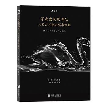 深度案例思考法:从怎么可能到原来如此:用案例思考法发现下一个黑天鹅(pdf+txt+epub+azw3+mobi电子书在线阅读下载)