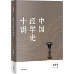 中国经学史十讲(朱维铮思想文化经典系列)