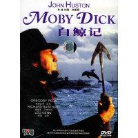 白鲸记(DVD)