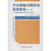 平法钢筋识图算量基础教程(第2版全面适应*11G101平法图集) 中国建筑工业出版社