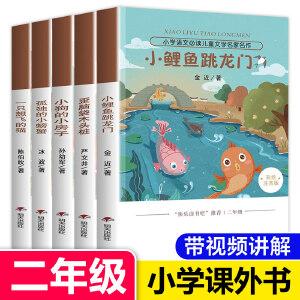 全5册快乐读书吧丛书二年级上全套小鲤鱼跳龙门二年级上注音版课外书必读经典书目上册老师推荐孤独的小螃蟹