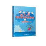 幼儿园活动区材料的投放与教师指导(大班)(全彩)
