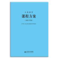 义务教育 音乐课程标准 (2011年版)中华人民共和国教育部制定 北京师范大学出版社