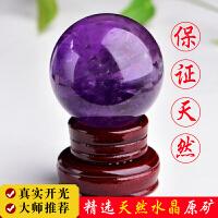 天然水晶球摆件乌拉圭天然紫水晶球摆件 精选深紫天然紫晶球天然水晶球