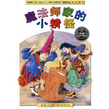 米拉·洛贝绘本系列:魔法师家的小精怪