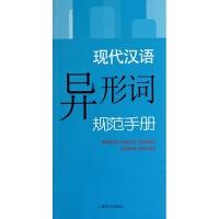 现代汉语异形词规范手册(现代汉语规范手册)