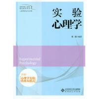 1【XSM】实验心理学 邓铸 北京师范大学出版社9787303205011
