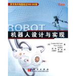 【旧书二手书9成新】机器人设计与实现 (美)Gordon McComb,Myke Predko著,庞明 9787030